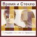 Download Время и Стекло Лучшие песни 2.5 APK