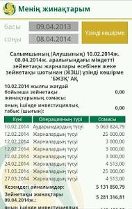 Download ЕНПФ 2.2 APK