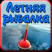 Download Летняя рыбалка 3.0 APK