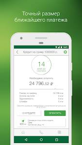 Download ОТПкредит 1.24.74-prod APK