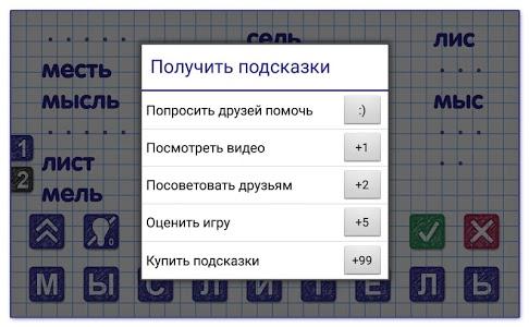 screenshot of Слова из Слова - Составь version Varies with device
