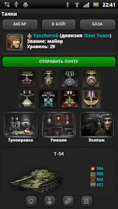 screenshot of Танки version 6.5.0