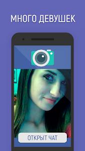Download Чат Рулетка знакомств онлайн 3.0 APK