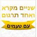 Download Shnayim Mikra Ve-echad Targum 3.2 APK