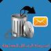 Download إسترجاع الرسائل المحذوفة 1.1 APK
