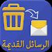 Download استرجاع الرسائل المحذوفة 1.0 APK