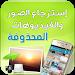 Download استرجاع الفيديوهات المحذوفة 1.0 APK