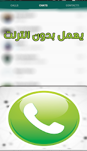 screenshot of استرجاع الواتس اب القديم بسرعة version 9.9