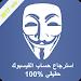 Download استرجاع حساب الفيس بوك 2017 6 APK