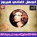 Download اغاني فيروز بدون نت - Fairuz Mp3 1.1 APK