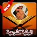 Download الرقيه الشرعيه الشامله لعلاج العين والحسد والمس 1.3 APK