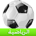 Download الرياضية : جديد أخبار الرياضة 2.3.5 APK