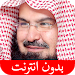 Download القرآن بدون انترنت - السديس 1.1 APK