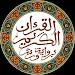 Download القرآن - الحسني المسبع - ورش 4.0 APK