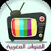 Download القنوات المغربية: البث المباشر 1.4 APK