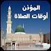 Download المؤذن : مواقيت الصلاة 2.4 APK