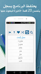 Download المعجم الشامل قاموس عربي-عربي 3.0.0 APK