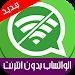 Download الواتساب بدون انترنت - prank 1.0 APK