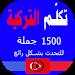 Download تعلم التركية 1500 جملة للتحدث بشكل رائع 1.1 APK
