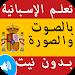 Download تعلم اللغة الإسبانية بالصوت والصورة بدون انترنت 1.0 APK