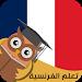 Download تعلم اللغة الفرنسية بإتقان - الفرنسية ببساطة 9.0.1 APK