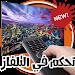 Download جهاز التحكم في التلفاز 1.0.0 APK