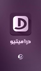 Download دراميتيو 7.2 APK