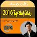 Download رنات دينية للهاتف المحمول 3.1 APK