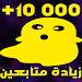 Download زيادة متابعين سنااب حقيقي مجاني RANK JOKE PRO 2.0 APK