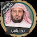 Download سعد الغامدي قرأن كامل بدون نت 1.0 APK