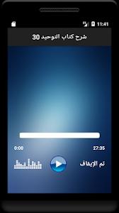 Download سعد بن ناصر الشثري شرح كتاب التوحيد 1.0 APK