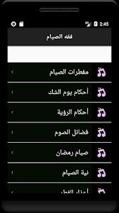 Download سعد بن ناصر الشثري فقه الصيام 1.0 APK