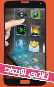 Download شاشة ثري دي Prank 4.0 APK