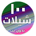 Download شيلات ١٠٠ شيلة بدون نت ٢٠١٨ 2.3.1 APK