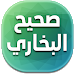 Download صحيح البخاري 1.0 APK
