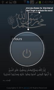 screenshot of صلوا عليه version 1.0