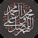Download صلى على محمد - تذكير بالصلاة على النبي ﷺ V1.5.2 APK