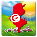 Download Tunisia Weather 9.0.98 APK