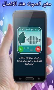 screenshot of غير صوتك أثناء المكالمة version 2.0