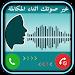 Download غير صوتك أثناء المكالمة 2.0 APK
