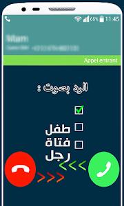 screenshot of غير صوتك أثناء المكالمة Prank version 1.1.0