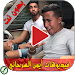 Download فيديوهات أيمن السرحاني - Aymane Serhani 1.1 APK