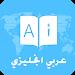 قاموس وترجمة عربي انجليزي