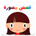Download Arabic Stories for Kids 2.4 APK