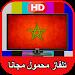 Download قنوات مغربية مباشرة - TV MAROC 1.0 APK