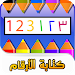 Download كتابة الأرقام العربية 1.5.0 APK