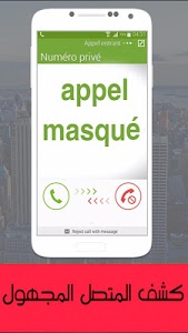 Download كشف اسم و رقم المتصل المجهول 1.0 APK