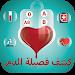 Download كشف فصيلة الدم Prank 1.3 APK