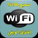Download كشف كود و كلمة سر الويفي Prank wifihacker APK