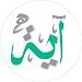Download كل يوم أيه وتفسيرها بدون انترنت (kol youm Aya ) 6.0.9 APK